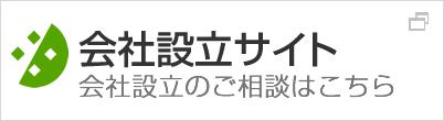 会社設立サイト